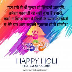 Happy Holi Shayari, Holi Images for Friends and Family YourHindiQuotes Holi Shayari Hindi, Happy Holi Shayari, Holi Festival Of Colours, Holi Images, Hindi Quotes Images, Friends Image, Happy Quotes, Happiness Quotes, Funny Qoutes