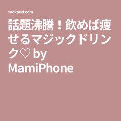 話題沸騰!飲めば痩せるマジックドリンク♡ by MamiPhone