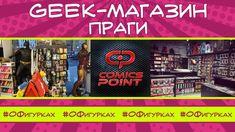 Гик-магазины Праги: Comics Point. О Фигурках