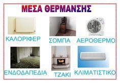 Ζήση Ανθή : Εποπτικό υλικό -λίστες αναφοράς για το χειμώνα , τα μέσα θέρμανσης , τα χειμωνιάτικα ρούχα ... για το νηπιαγωγείο .   Λίστες ανα... Greek Language, Kindergarten, Projects To Try, Crafts, Winter, School, Home Appliances, Activities, Blog