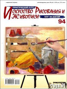 Искусство рисования и живописи №94