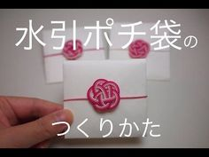 moves quickly from basic knot to circle . shows how to sucure it the thin wire . Fun Crafts, Diy And Crafts, Paper Crafts, Wedding Paper, Diy Wedding, Envelope, Japanese Party, Kanzashi Tutorial, Diy Accessoires