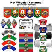 Hot Wheels, Хот вилс, шаблоны на день рождения, растяжка на день рождения