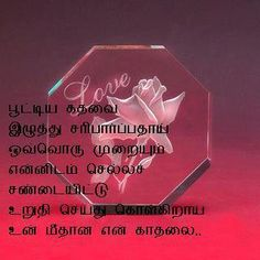 Tamil Words With Images