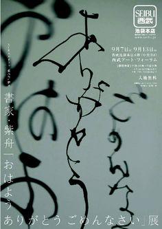 「龍馬伝」題字担当書家・紫舟の「龍馬のことば」展 - gooブログはじめました! Minimalist Graphic Design, Japanese Graphic Design, Vintage Graphic Design, Graphic Design Inspiration, Graphic Design Brochure, Buch Design, Composition Design, Japanese Calligraphy, Type Posters