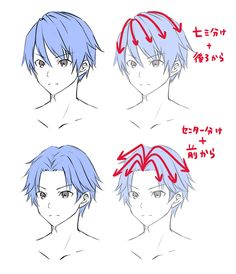 Drawing Male Hair, Guy Drawing, Drawing Base, Anime Hair Drawing, How To Draw Anime Hair, How To Draw Manga, Drawing Hair Tutorial, Manga Drawing Tutorials, Anime Drawings Sketches