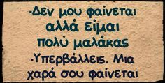 Qoutes, Life Quotes, Funny Greek, Funny Statuses, Greek Quotes, True Words, Funny Moments, Beautiful Words, Funny Photos