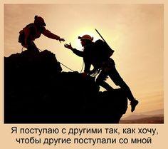 Я поступаю с другими так, как хочу, чтобы другие поступали со мной. «ЗА НРАВСТВЕННОСТЬ!»