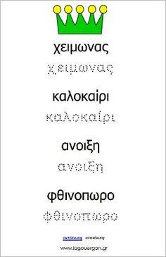 Γράφω 4 διαφορετικές λέξεις από 1 φορά με βοηθητική γραμματοσειρά Preschool, 1, Printables, Education, Reading, Greek, Words, Dates, Seasons