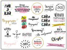 """Создавай яркий контент для своего интернет-магазина! Набор """"Мой Магазин"""" - надписи, стикеры о скидках и подарках, забавные фразы в наборе от """"Прощай, Босс!"""". * Как скачать: www.bye-boss.com/sticker . #captions #stickers #стикеры #надпись #мотивашки #контент #магазин #шаблон #соцсети #инстаграм"""