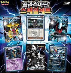 "#NEW #POKEMON #CARD #GAME BW ""#TEAM PLASMA #SPECIAL"" #KOREAN VER  http://www.stylecolorful.com/new-pokemon-card-game-bw-team-plasma-special-korean-ver/"
