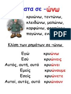 ΡΗΜΑΤΑ ΣΕ -ΩΝΩ Greek, Classroom, Education, Digital, School, Class Room, Greek Language, Schools, Learning