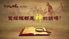 電影《打開腳鐐奔跑吧》精彩看點(2)聖經裡都是神的話嗎?