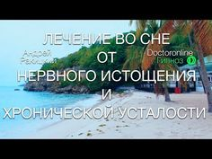 Treatment in a dream for nervous exhaustion and chronic fatigue … – Musical instruments Relaxing Music, Chronic Fatigue, Spiritual Life, Beauty Care, Health And Beauty, Psychology, Musicals, Meditation, Spirituality
