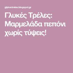 Γλυκές Τρέλες: Μαρμελάδα πεπόνι χωρίς τύψεις!