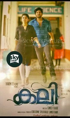 Kali Malayalam movie I love the look of this film...it looks very simple and realistic