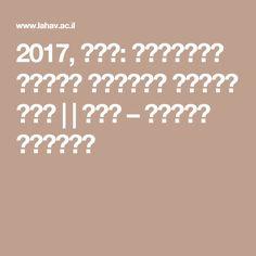 2017, לאן: הטרנדים החמים שעלינו לצפות להם | | להב – פיתוח מנהלים