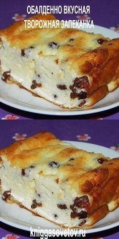 Cake Recipes, Dessert Recipes, Desserts, Baking Buns, Norwegian Food, Good Food, Yummy Food, Food Trays, Russian Recipes