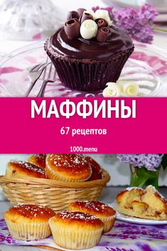Fika, Russian Recipes, Bon Appetit, Scones, Tea Time, Muffins, Deserts, Easy Meals, Food And Drink