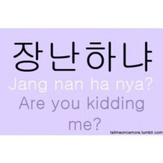 Korean Language 823314375607539734 - Source by Korean Phrases, Korean Quotes, Korean Slang, Korean Words Learning, Korean Language Learning, Learn To Speak Korean, Kanji Japanese, Learn Hangul, Korean Writing