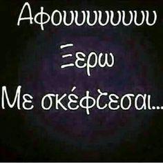 Μωρό μου εσύ! ! ! ! ! Best Quotes, Love Quotes, Greek Symbol, Perfection Quotes, Greek Words, Greek Quotes, Say Something, Love Words, Make Me Smile