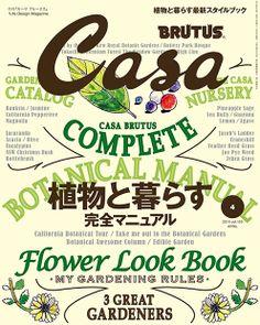 『植物と暮らす完全マニュアル』 (No. 169) カーサ ブルータス (Casa BRUTUS)