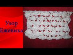 Узор Ежевика спицами - YouTube