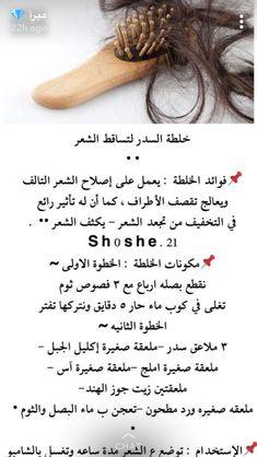 Skin Care Masks, Face Skin Care, Beauty Skin, Hair Beauty, Hair Care Recipes, Beauty Recipe, Beauty Hacks, Long Hair Styles, Beauty Tricks