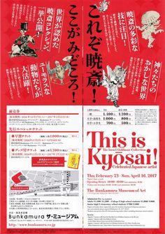 来年2月に渋谷で「これぞ暁斎!」美術展の巻 - とりけらのアウトドア&ミュージック日記