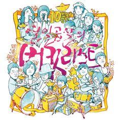 열일곱살의 버킷리스트 - 세월호 추모 공연 포스터 일러스트