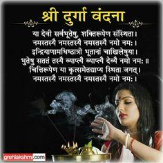 Sanskrit Quotes, Sanskrit Mantra, Vedic Mantras, Hindu Mantras, Lord Shiva Mantra, Krishna Mantra, Mantra For Good Health, Most Powerful Mantra, Durga Ji