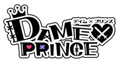 ダメな王子との恋物語「DAME×PRINCE」が配信開始。記念企画が開催中 - 4Gamer.net