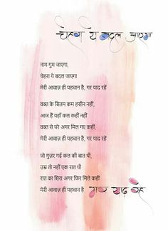 Old Song Lyrics, Romantic Song Lyrics, Inspirational Poems In Hindi, Hindi Quotes, Lyric Quotes, Poetry Quotes, Old Bollywood Songs, Jagjit Singh, Evergreen Songs