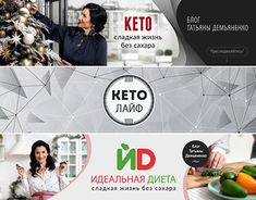 VK Headers for Keto project Headers, Working On Myself, New Work, Keto, Behance, Photoshop, Graphic Design, Gallery, Check