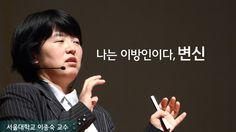 [서양고전]나는 이방인이다, 변신(최윤영 교수)