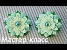 Цветы из лент канзаши Мастер-класс / DIY Flowers Kanzashi, Tutorial - YouTube