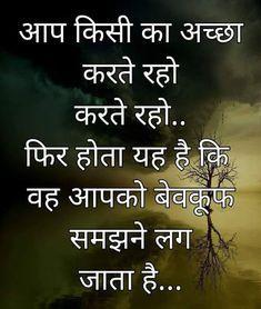 badi Sahi baat hai but vo pyar se baat kar ke bahi kafi hai mere liye aur agar vo Khush hai mujhe bevkoof SAMJH kar to bhi acha hai mere bevkoof ban ne se Usko Khushi mile to sahi Motivational Picture Quotes, Now Quotes, Desi Quotes, Inspirational Quotes Pictures, True Quotes, Motivational Thoughts, Positive Quotes, Qoutes, Friendship Quotes In Hindi