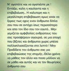 Greek Quotes, Looking Back, Thoughts, Sayings, Strong, Dreams, Words, Lyrics, Quotations