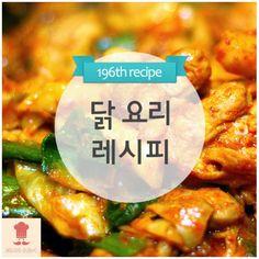 ▶닭 요리 레시피◀(소식받기)story.kakao.com/ch/recipestore/app(레시피스토어와 카톡으로 대화하기)me2.do/FkqUiDV1돼지고기, 소고기와 함께 우리... Food Art, A Food, Food And Drink, Diet Recipes, Cooking Recipes, Healthy Recipes, Korean Food, Kimchi, Food Plating