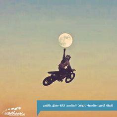 لقطة كاميرا مناسبة بالوقت المناسب لدرّاج قفز في السماء يظهر كأنه مُعلق على القمر. #فنون