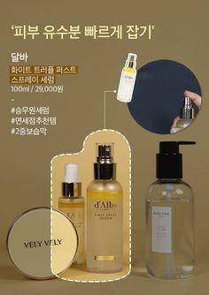 칼바람에 시달리는 내 피부를 달래줘~♫(feat. 에디터 3인의 겨울 보습템 추천) : 네이버 포스트 Serum, Shampoo, Perfume Bottles, Perfume Bottle
