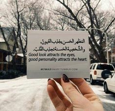 Truly beautiful and relieving. b sure to hv a great and good personality ; French Love Quotes, English Love Quotes, Arabic English Quotes, Arabic Love Quotes, Islamic Inspirational Quotes, Religious Quotes, Islamic Quotes, Real Life Quotes, True Quotes