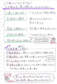 カーネギー「道は開ける&人を動かす」要約 – conote Japanese Handwriting, Japanese Quotes, Note Taking, Study Notes, Work Inspiration, Study Motivation, Powerful Words, Self Development, Business Design