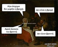 .. Funny Quotes, Funny Memes, Jokes, Ancient Memes, Greek Memes, Beach Photography, Roman Empire, Funny Pictures, Lol