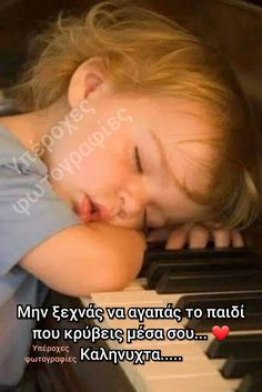 Greek Quotes, Beautiful Children, Good Night, Life Lessons, Personality, Pictures, Gifs, Cards, Decor