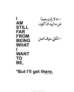 Arabic Quotes Tumblr, Arabic Tattoo Quotes, Arabic Love Quotes, Proverbs Quotes, Quran Quotes, Islamic Inspirational Quotes, Islamic Quotes, Arabic Quotes With Translation, Vie Positive