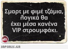 αστειες εικονες με ατακες Favorite Quotes, Best Quotes, Bring Me To Life, Color Psychology, Greek Quotes, Jokes Quotes, Just For Laughs, Laugh Out Loud, The Funny