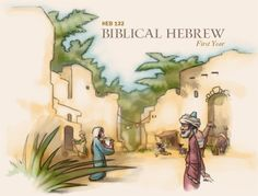 Heb 132: First Year Biblical Hebrew- Continue your foundation in grammar and vocabulary with Old Testament Hebrew. 4 Credit Course, BYU Independent Study.