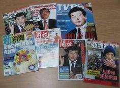台湾媒体大幅报导四二五与七二零事件 Taiwanese media's widespread reports on the peaceful April 25 appeal and the persecution
