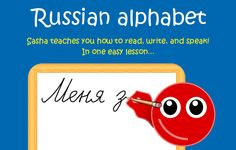 Russian alphabet with free printable PDF - The best I have seen yet